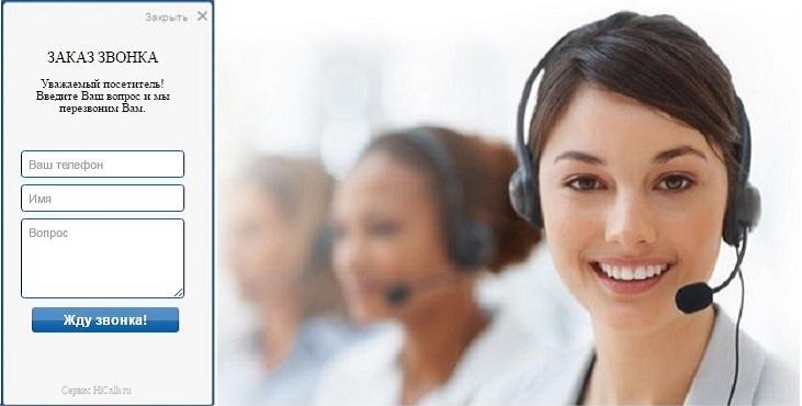 повышение конверсии сайта обратный звонок